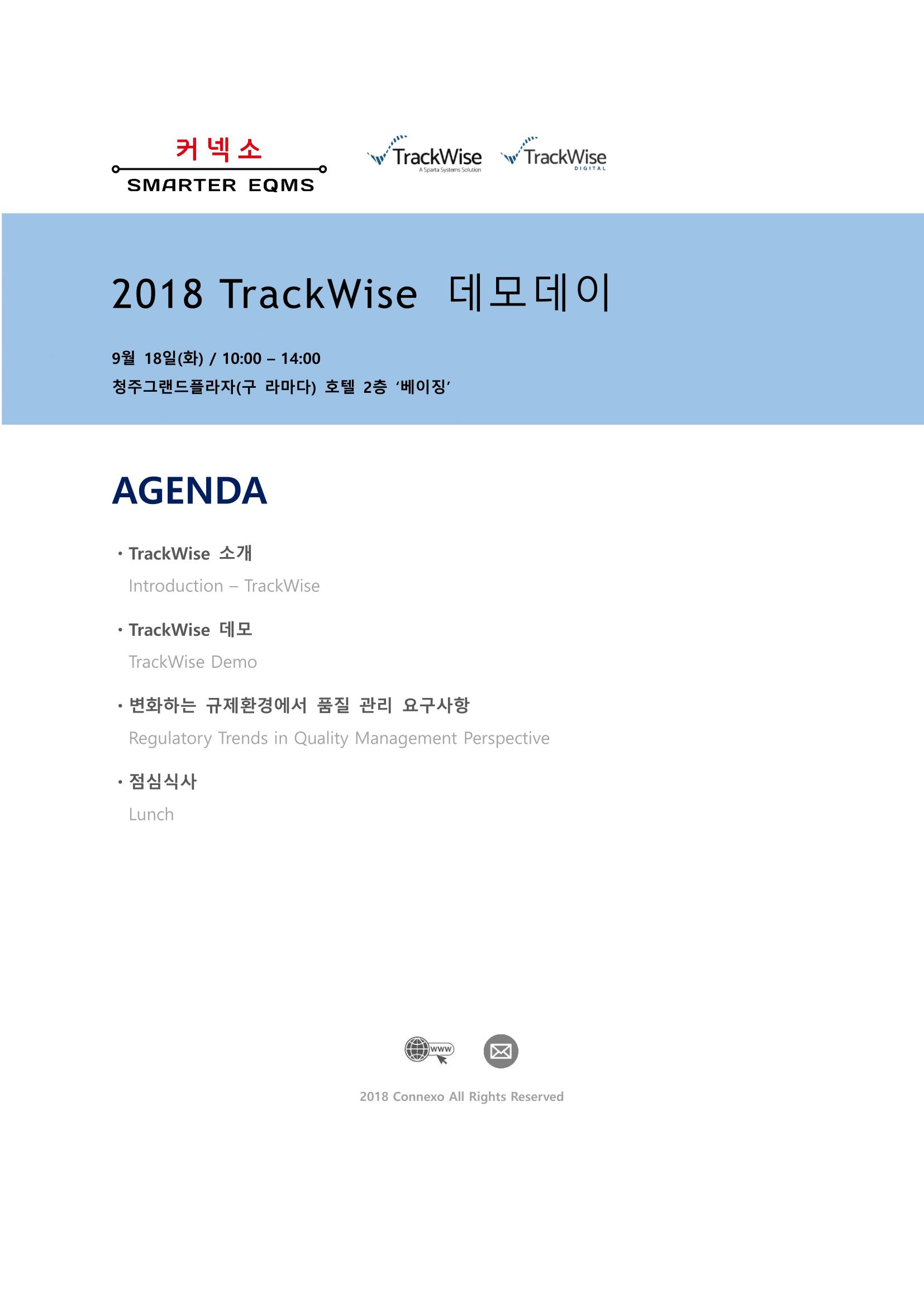 2018 TrackWise 데모데이_AGENDA-1